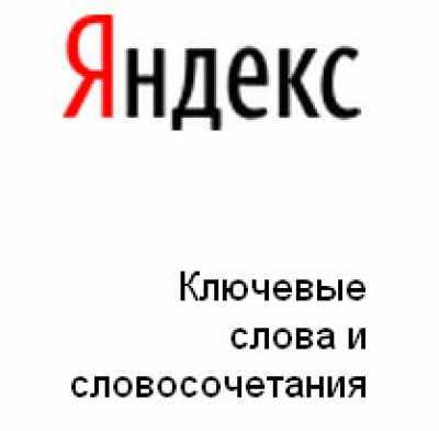 Подбор ключевиков в Yandex'е. Обучаемся обретать лишь действенные ключевые слова