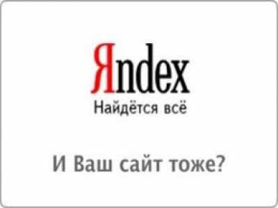 Период индексации веб-сайта. Ответы на генеральные вопросцы