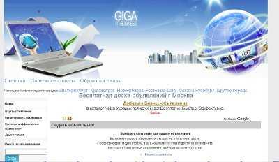 Контекстная реклама для популяризации веб-сайта.