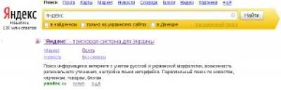 Еще одна выдача Yandex'а  на этот разов повеселила.