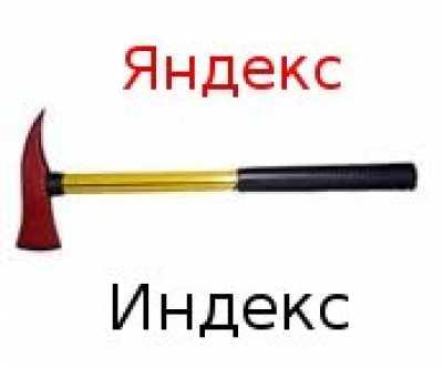 Не успел порадоваться от еще одного апа выдачи Yandex'а.