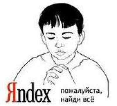 Индексация веб-сайта Yandex'ом. Как здесь всё у вас запущено.