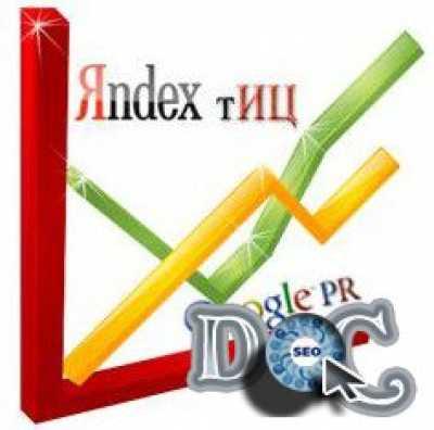 Основание страниц для тИЦ, PR (от 10.02.2011)