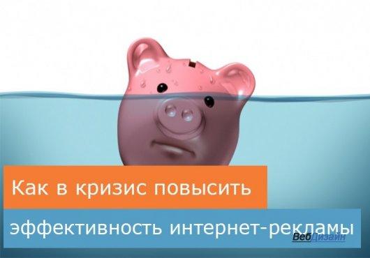 Эффективность интернет-рекламы в кризис